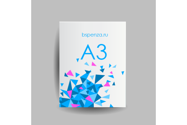 Распечатать А3