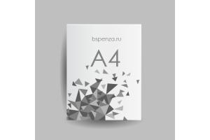 Распечатать чёрно-белый А4