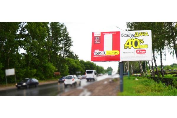 Рекламный щит улица Аустрина 178, сторона А