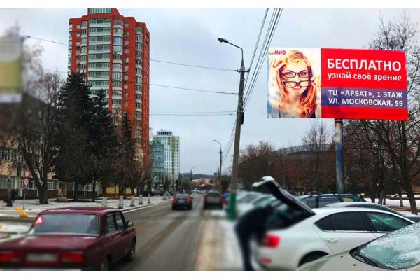 Рекламный щит улица Максима Горького, сторона А
