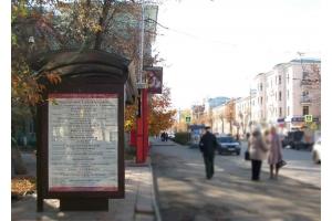 Сити формат Володарского улица остановка Театральный проезд, сторона Б