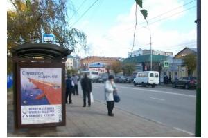 Сити формат Кирова улица остановка ТТС, сторона Б