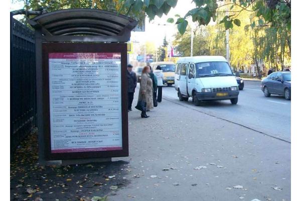 Сити формат Суворова улица остановка Депо №1, сторона Б